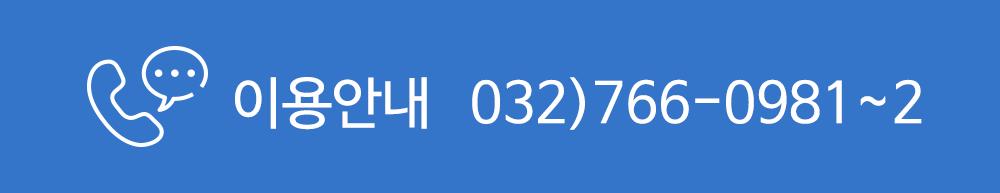 이용안내 032)325-2161